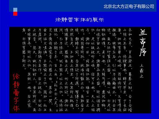 电脑字库进入了个性化时代(字客网配图)