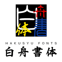 Hakusyu Fonts,HOT