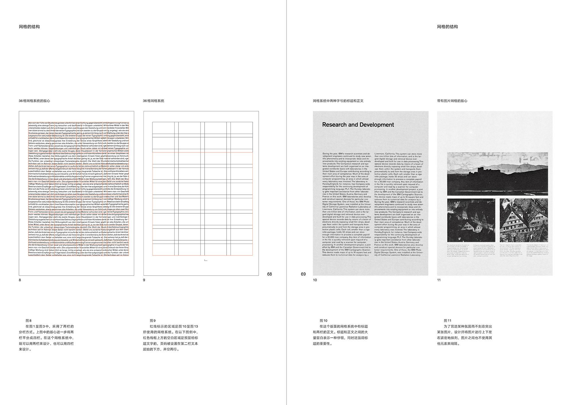平面设计中的网格系统》出版及试读