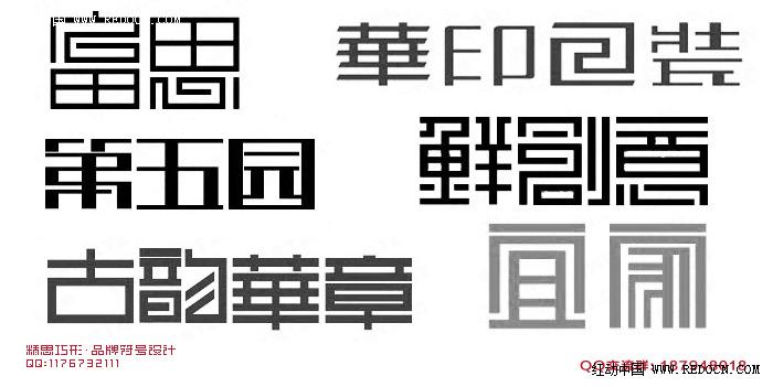 字体设计方法 笔画方直